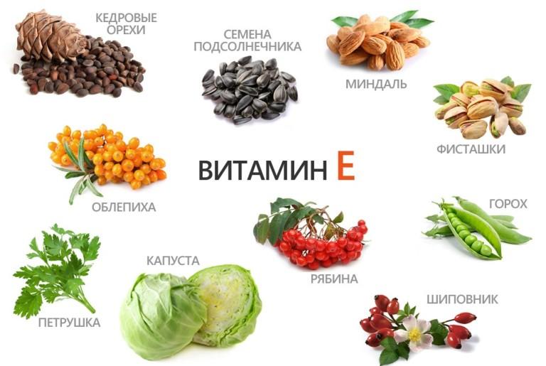 витамин e продукты