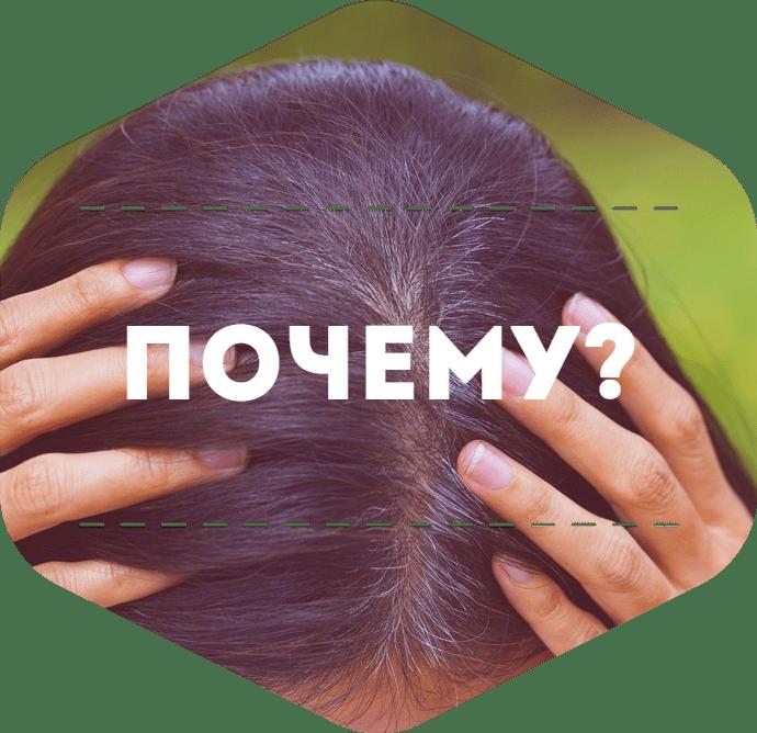 почему рано седеют волосы ?