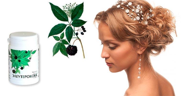 настойка элеутерококка от выпадения волос отзывы