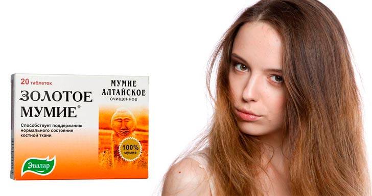 Мумие для волос в таблетках
